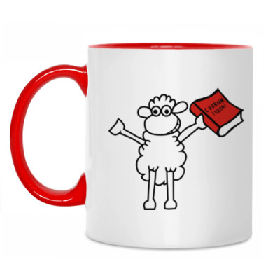 Кружка Овца - С новым годом !