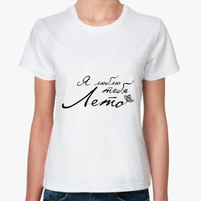 Классическая футболка Я люблю тебя ЛЕТО