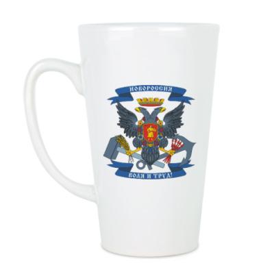 Чашка Латте герб Новороссии