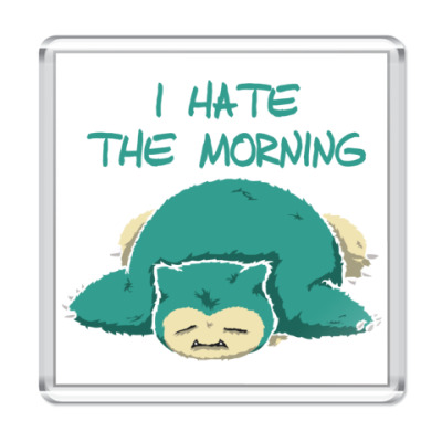 Магнит Я ненавижу утро