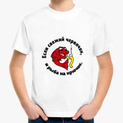 Детская футболка Рыбка и червяк