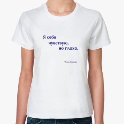 Классическая футболка привет от Раневской