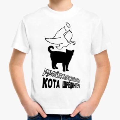 Детская футболка ~ Кот Шрёдингера ~ Детск.фтб