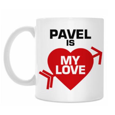 Кружка Павел - моя любовь