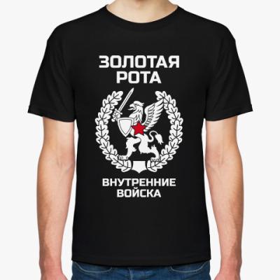 Футболка Золотая рота Внутренние войска