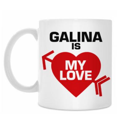 Кружка Галина - моя любовь