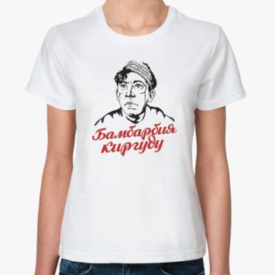 Классическая футболка Комедия. СССР. Прикол. Юмор.