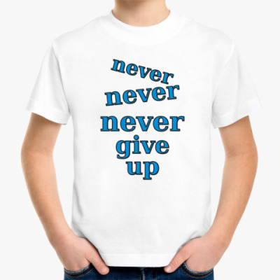Детская футболка Never give up