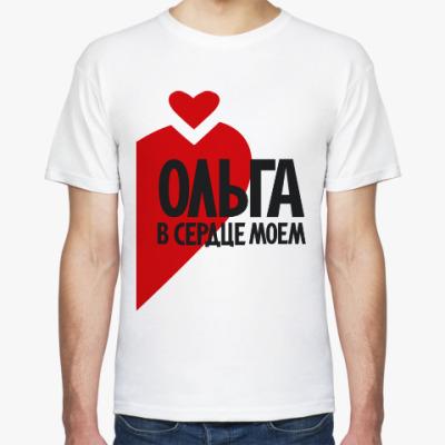 Футболка Ольга в сердце моём