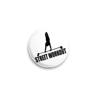 Значок 25мм Street Workout