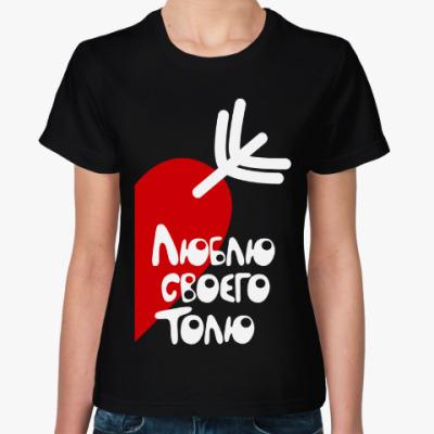 Женская футболка Люблю своего Толю
