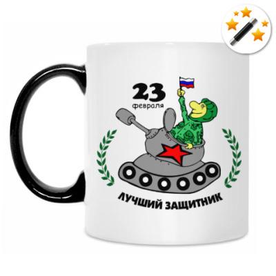 Кружка-хамелеон День защитника отечества