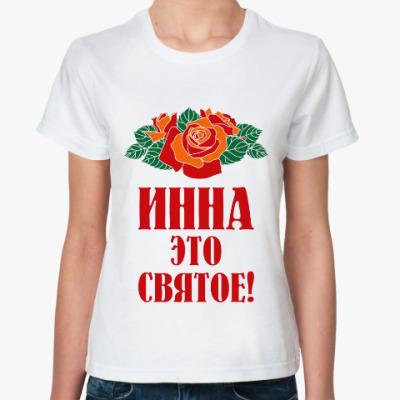 Классическая футболка Инна - это святое