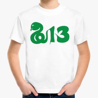 Детская футболка Змея-2013 год