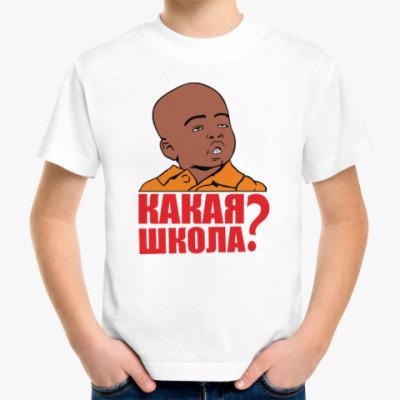 Детская футболка  Какая школа.