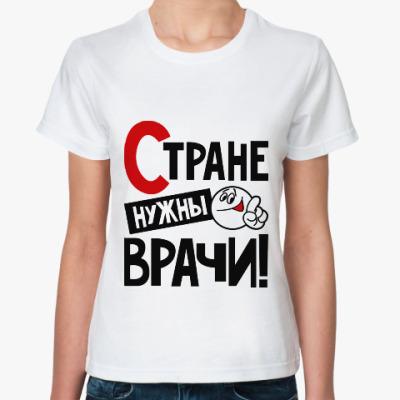 Классическая футболка Стране нужны врачи