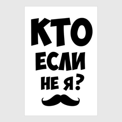 Постер Кто если не я?