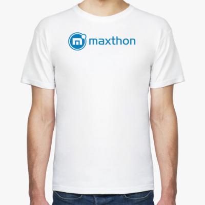 Футболка Maxthon-футболка!