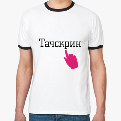 Футболка Ringer-T тачскрин