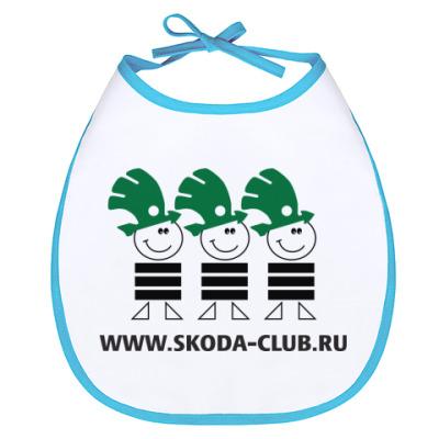 Слюнявчик Слюнявчик Skoda-Club