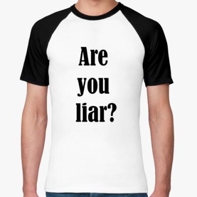 Футболка реглан  Are you liar?