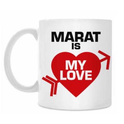 Кружка Марат - моя любовь