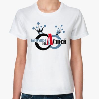 Классическая футболка Замужем за Лёшей