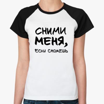 Женская футболка реглан Сними меня, если сможешь