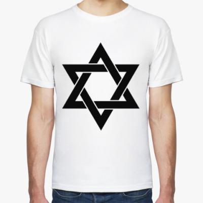 Футболка Иудейская звезда
