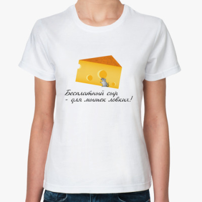 Классическая футболка Сыр