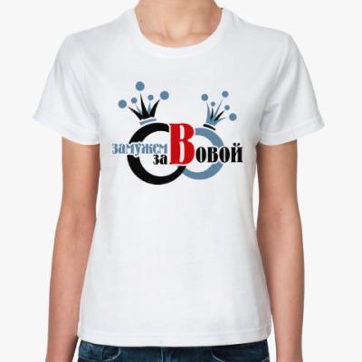Классическая футболка Замужем за Вовой