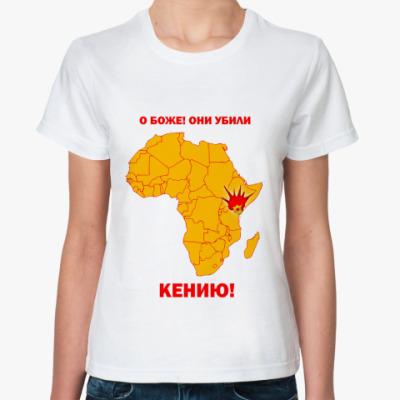Классическая футболка Они убили Кению!