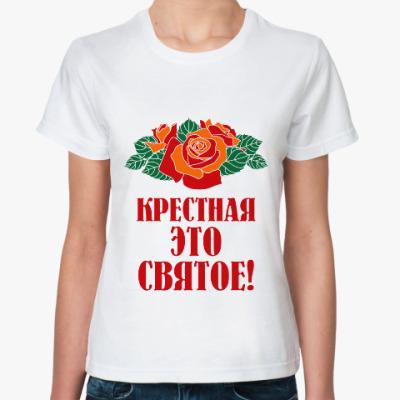 Классическая футболка Крестная - это святое