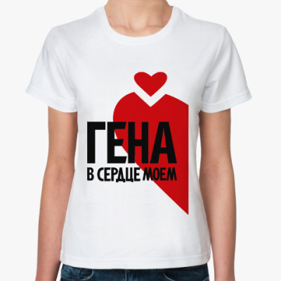 Классическая футболка Гена в моем сердце