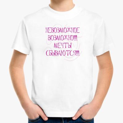 Детская футболка Мечты