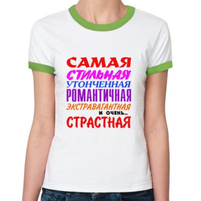 Женская футболка Ringer-T 'Самая страстная'