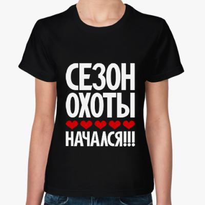 Женская футболка Сезон охоты начался