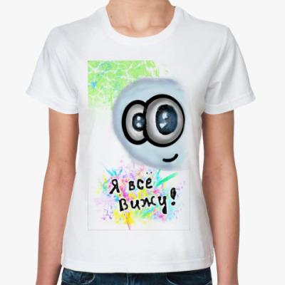Классическая футболка Я всё вижу