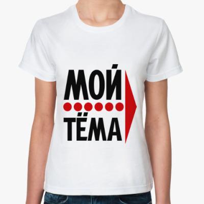 Классическая футболка Мой Тёма