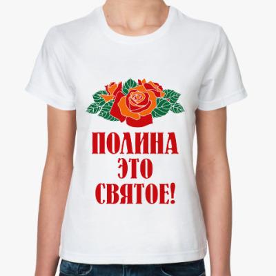 Классическая футболка Полина - это святое