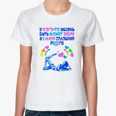 Классическая футболка ЖИЗНЬ СПЛОШНАЯ РАДУГА