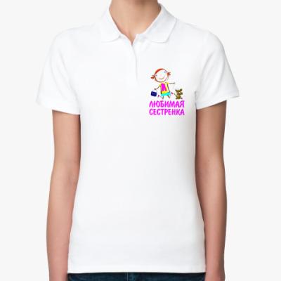 Женская рубашка поло 'Любимая сестренка'