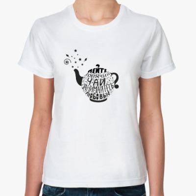 Классическая футболка Занимайтесь любовью