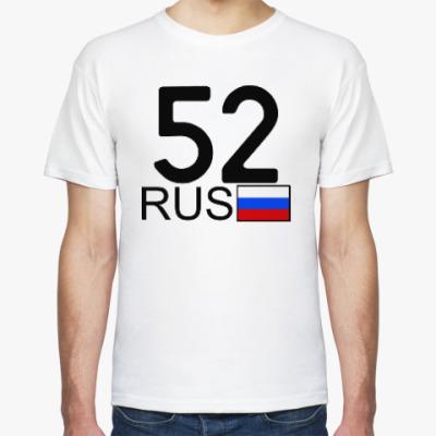 Футболка 52 RUS (A777AA)