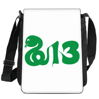 Сумка-планшет Змея-2013 год