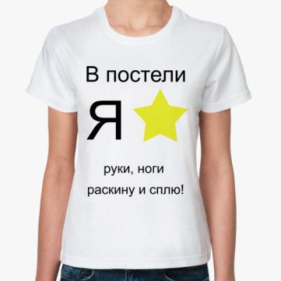 Классическая футболка звезда в постели