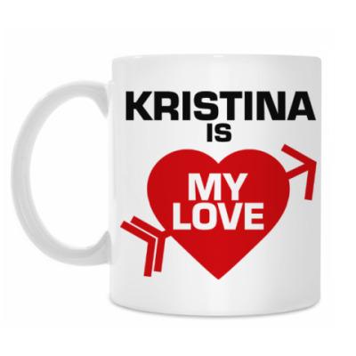 Кружка Кристина - моя любовь