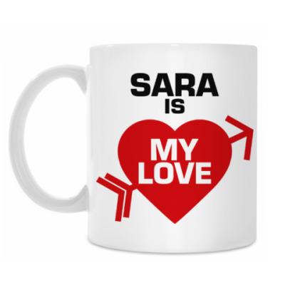 Кружка Сара - моя любовь