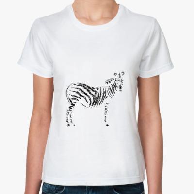 Классическая футболка зебра