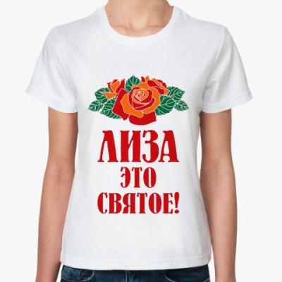 Классическая футболка Лиза - это святое